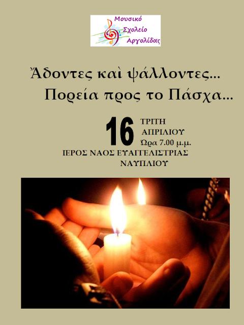 Εκδήλωση την Μεγάλη Εβδομάδα στον Ιερό Ναό Ευαγγελιστρίας στο Ναύπλιο