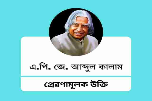 Motivational quotes in Bengali by Apj Abdul Kalam