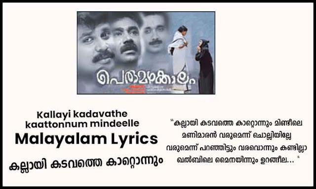 Kallayi Kadavathe Malayalam Lyrics and English Lyrics Perumazhakalam,