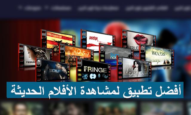 تطبيق اندرويد لمشاهدة افلام مترجمة اون لاين مجانا