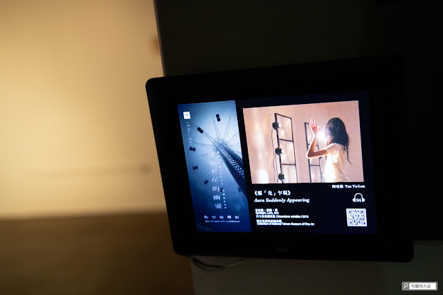 【大叔生活】來台北當代藝術館,更新一下你的藝術敏銳度! - 每個展覽空間都有導覽螢幕,提供參觀者快速瞭解展出內容