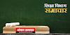 नए कैडर में नियुक्त शिक्षकों की सेवा शर्ते हुई जारी | SHIKSHA VIBHAG SAMACHAR