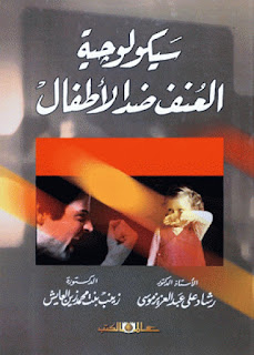 كتاب التهكير الذهني pdf