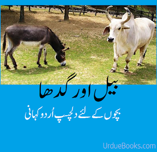 Bel Aur Gadah Urdu Kahani Online