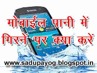 dropped phone in water-phone in rice-dropped phone in water-dropped phone in toilet -i dropped my phone in water-dropped phone in water-water phone-how to fix water damaged phone-wet cell-phone-cellphone