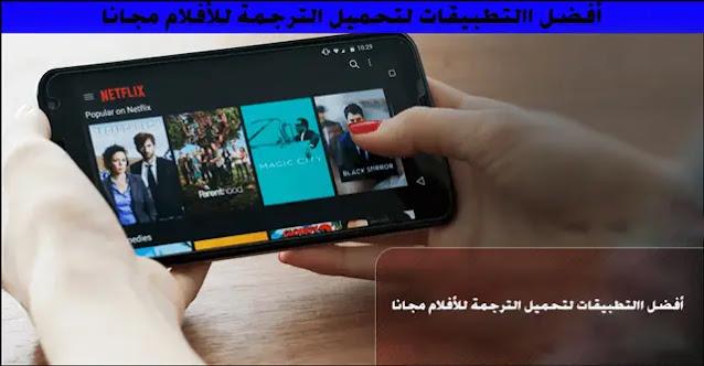 أفضل االتطبيقات لتحميل الترجمة للأفلام مجانا