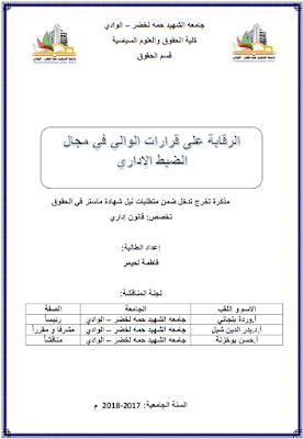 مذكرة ماستر: الرقابة على قرارات الوالي في مجال الضبط الإداري PDF