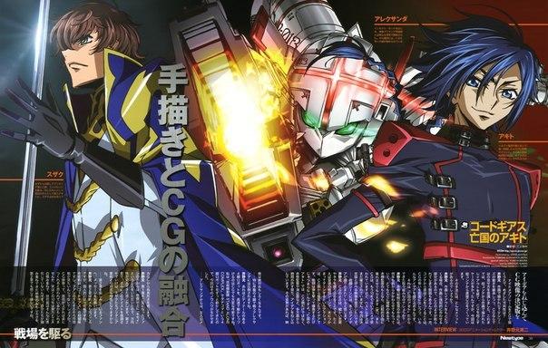 Code Geass: Boukoku no Akito 2 - Hikisakareshi Yokuryuu BD Subtitle Indonesia