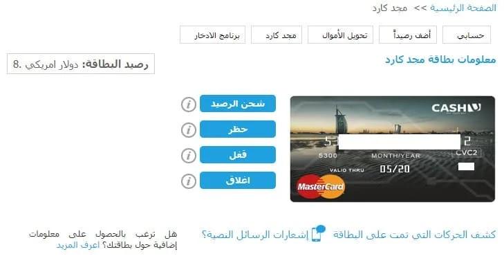 كيف تجد بطاقة ماستر كارد افتراضية في اليمن وجميع الدول العربية الشراء من الانترنت