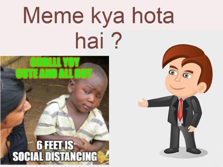 Meme Meaning in Hindi | Meme कैसे बनाते है?