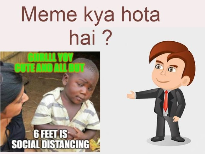 Meme Meaning in Hindi | Internet Meme कैसे बनाये ?