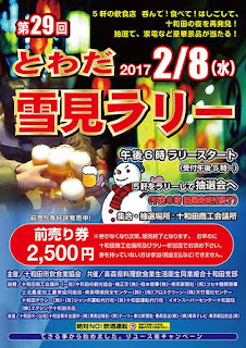 Towada Snow Viewing Rally 2017 poster 平成29年とわだ雪見ラリー ポスター Yukimi Rally