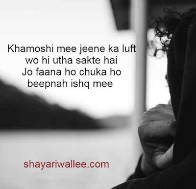 sad shayari status hindi