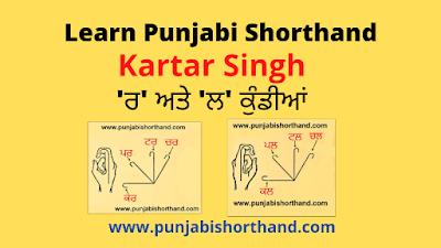 Learn Punjabi Shorthand 12 Chapter