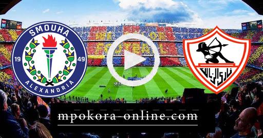 مشاهدة مباراة الزمالك وسموحة بث مباشر كورة اون لاين 05-10-2020 كأس مصر