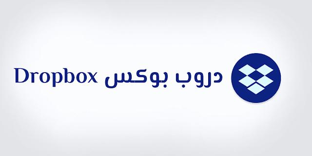 تحميل تطبيق dropbox للاندرويد والايفون 2020