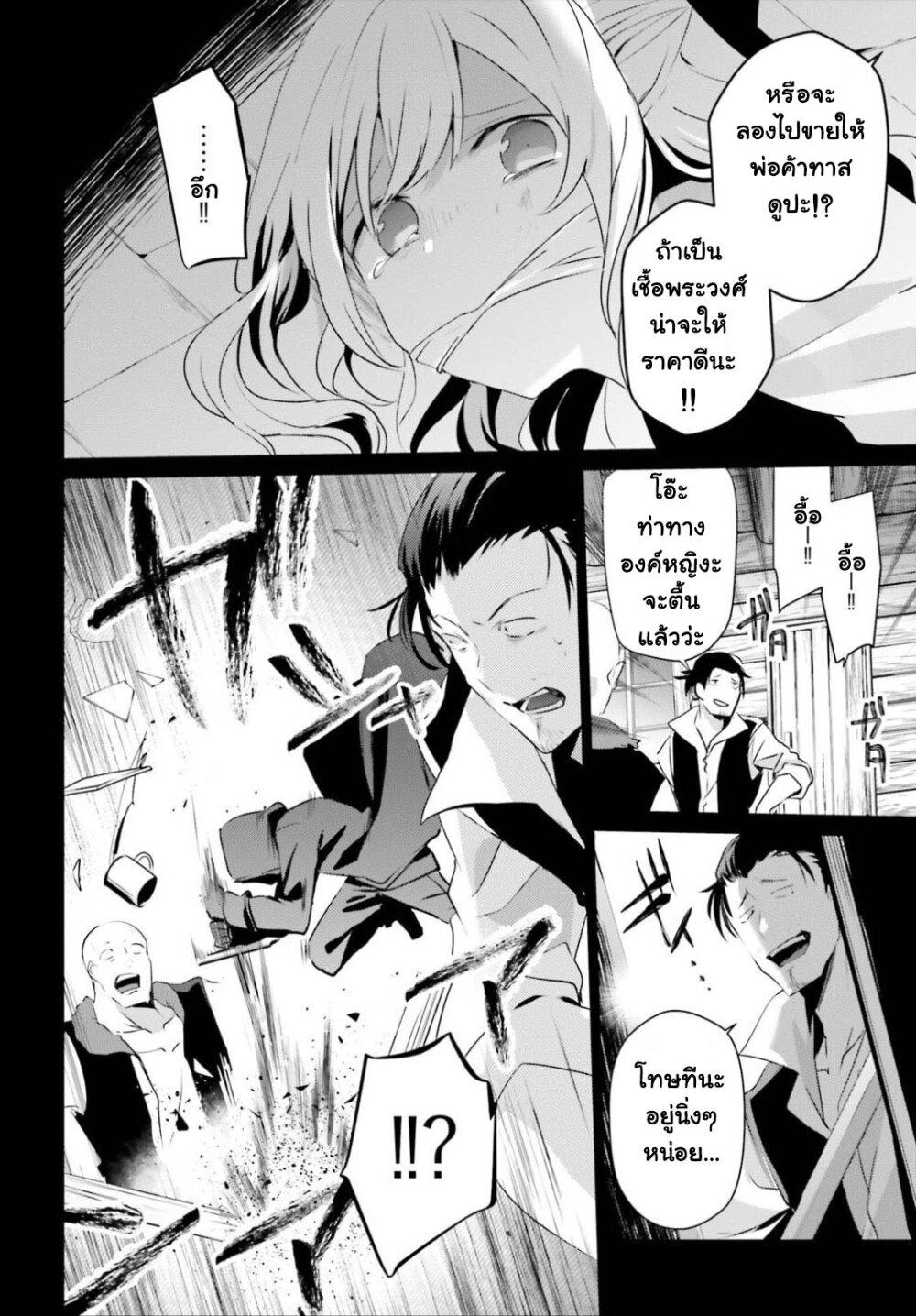อ่านการ์ตูน Kage no Jitsuryokusha ni Naritakute! ตอนที่ 26 หน้าที่ 6