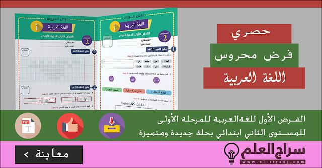 فرض اللغة العربية للمستوى الثاني - المرحلة الأولى