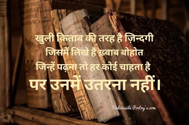 New Latest Hindi Shayari | best and love hindi shayari 2020 | latest shayari status