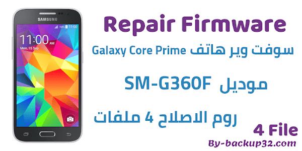 سوفت وير هاتف Galaxy Core Prime موديل SM-G360F روم الاصلاح 4 ملفات تحميل مباشر