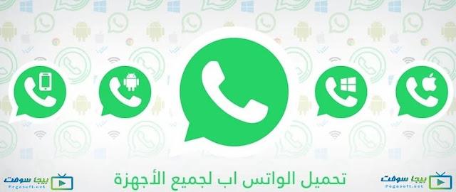تنزيل برنامج الواتس اب الجديد مجانا