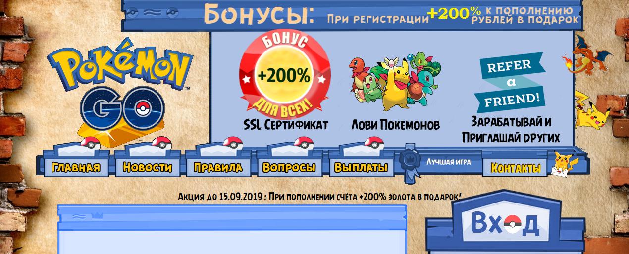 Pokeball-Play.space - Отзывы, развод, мошенники, сайт платит деньги?