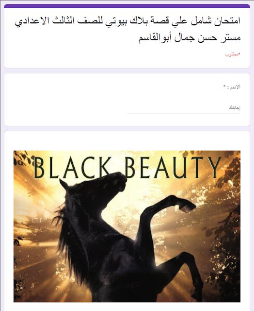 اختبار إلكترونى شامل على قصة Black Beauty لغة انجليزية للصف الثالث الإعدادى الترم الأول 2021 مستر حسن جمال أبوالقاسم