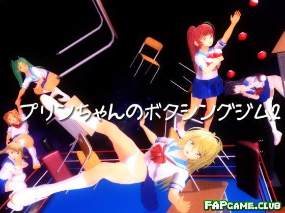 Purin-chan's Boxing Gym 2 ver.1.01  (プリンちゃんのボクシングジム2)