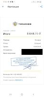 скрин банка МММ-2021 5000 рублей