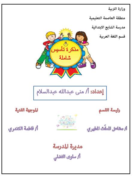مذكرة شاملة ومتنوعة في حروف الهجاء لغة عربية صف 1 فصل 1من 72 صفحة بصيغة pdf