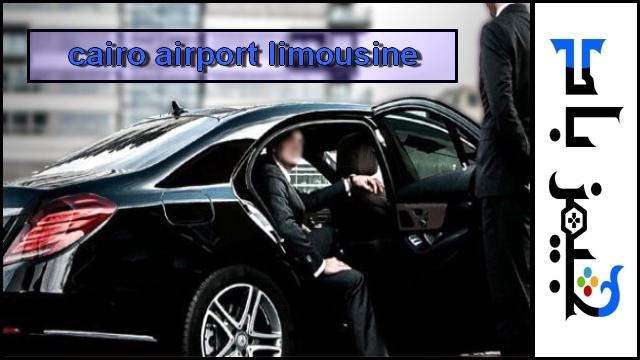 ليموزين المطار