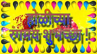 Holi Marathi Wishes Wallpapers