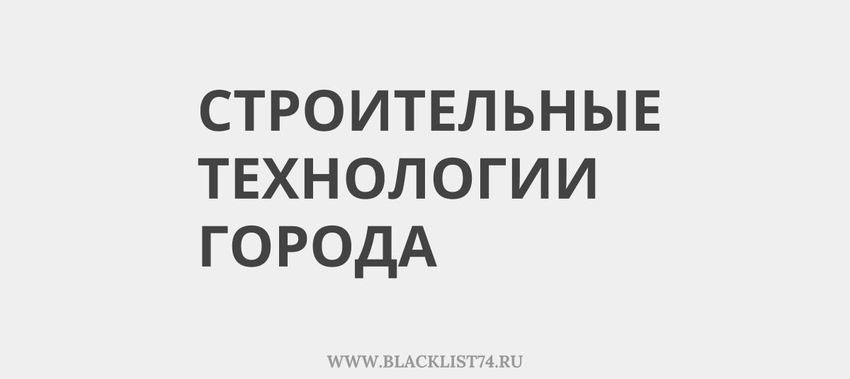 ООО «Строительные технологии города», г. Челябинск