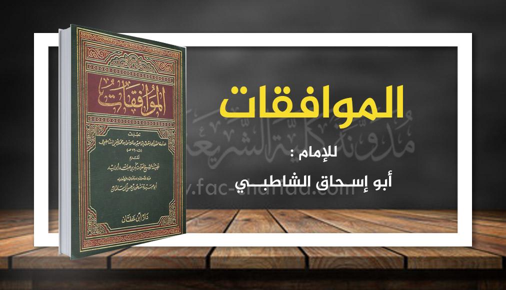 الموافقات للإمام أبي إسحاق الشاطبي (ت: مشهور)