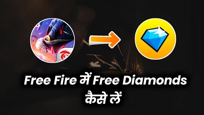Free Fire Game में फ़्री में Diamond कैसे लें ?