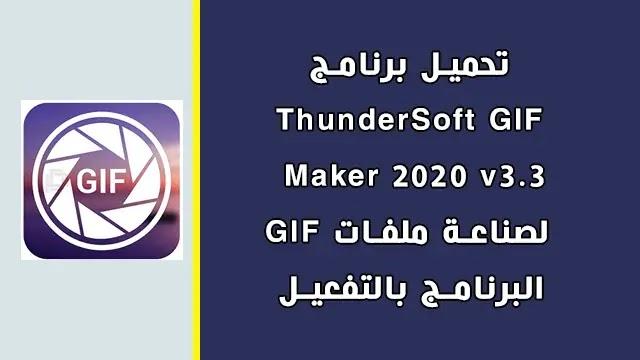 تحميل برنامج صنع ملفات gif كامل بالتفعيل ThunderSoft GIF Maker 2020 v3.3 full version