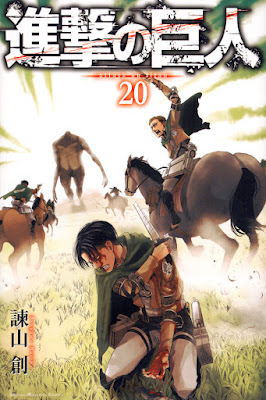 進撃の巨人 コミックス 第20巻 | 諫山創(Isayama Hajime) | Attack on Titan Volumes