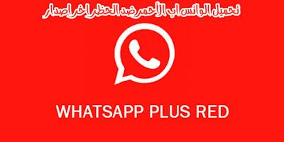 تنزيل واتساب الاحمر 2020 ابو عرب واتس اب بلس whatsapp plus