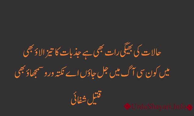 Halaat Ki Bheegi Raat Bhi Hay  2 lines urdu shayari with image by qateel shifai