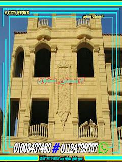 واجهات منازل حجر هاشمى مودرن-2000