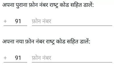 व्हाट्सएप पर सेटिंग करना, Wharsapp Par profile photo/picture kaise badle, Whatsapp number change, kisi ka whatsapp profile/name kaise change Kare