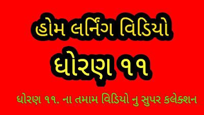 Home Learning Video  For Std 11 DD Girnar / Diksha Portal
