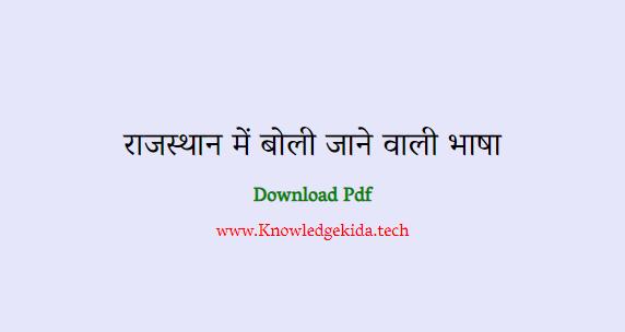 राजस्थान में बोली जाने वाली भाषा