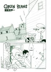 Green Beans Manga