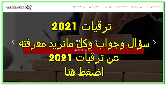 ترقيات المعلمين 2021 سؤال وجواب