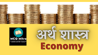 Important Questions of Indian Economy mcqmitra.blogspot.com