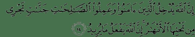 Surat Al Hajj ayat 14