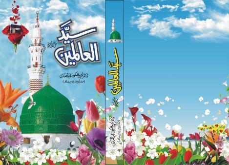 Syed Ul Alameen Urdu Islamic Book by Dr Abdul Shakoor Sajid