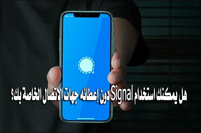 هل يمكنك استخدام Signal دون إعطائه جهات الاتصال الخاصة بك؟