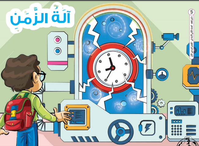 شرح قصة آلة الزمن لغة عربية للصف الثاني الابتدائي المنهج الجديد الترم الأول 2020